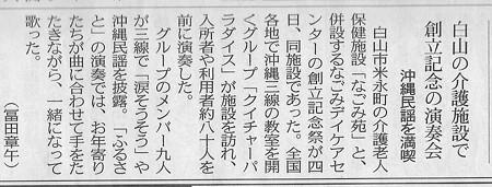 なこみ苑慰問 (2)