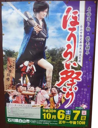 金劒宮ほうらい祭り