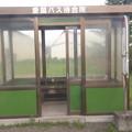 Photos: 愛国バス停