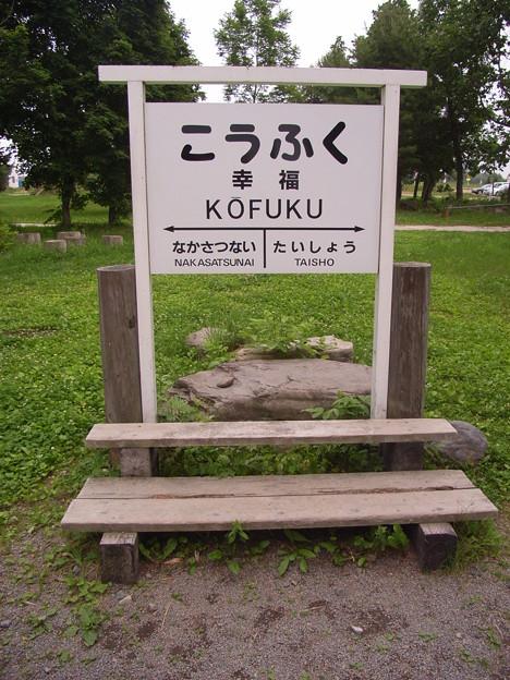 幸福駅・駅標2