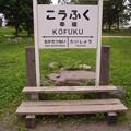 Photos: 幸福駅・駅標2