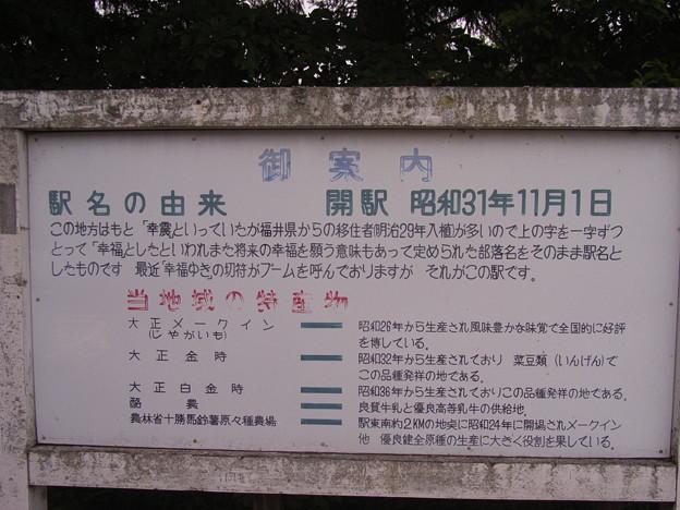 Photos: 幸福駅の案内板