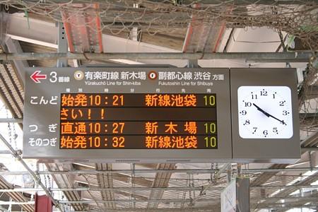 和光市駅のLED発車時刻案内器
