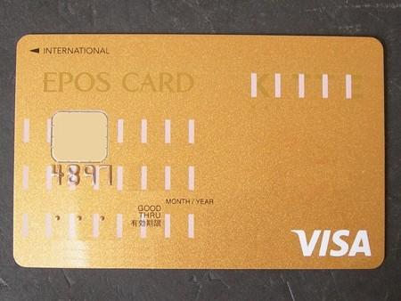 KITTE丸の内 エポスゴールドカード
