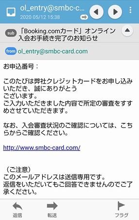 Booking.comカード 申し込み1