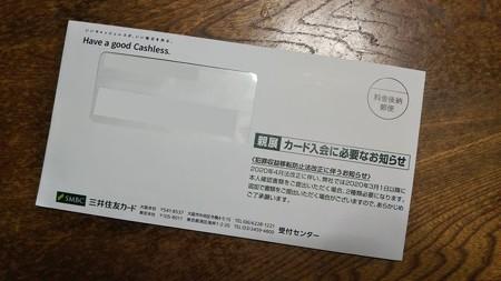 Booking.comカード 申し込み3
