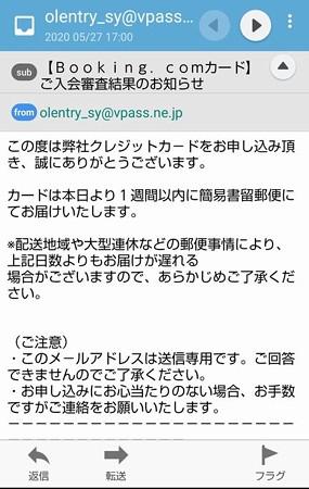 Booking.comカード 申し込み4