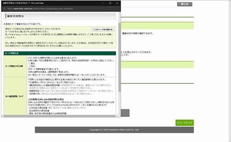 Booking.comカード 申し込み5