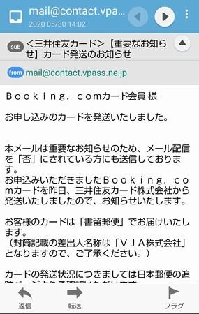 Booking.comカード 申し込み7