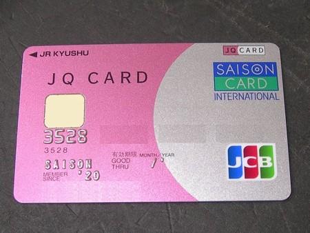 JQ CARD セゾンJCB