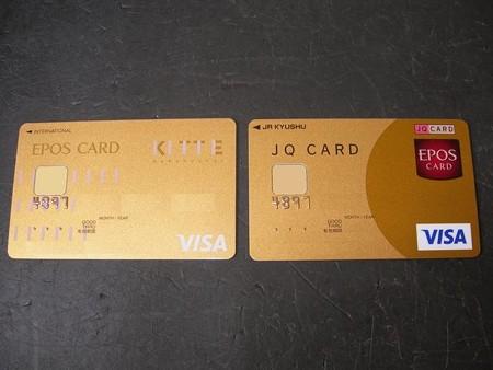 KITTE丸の内 エポスゴールド(左) JQ CARD エポスゴールド(右)