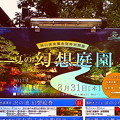 Photos: 幻想庭園