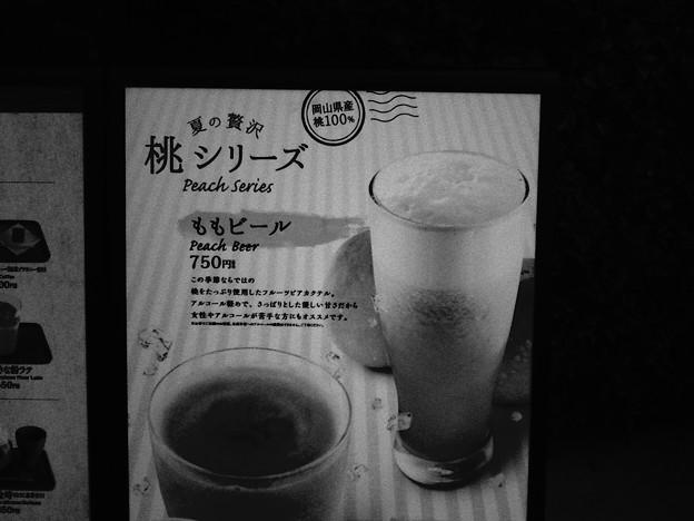 Photos: ももビール