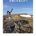 写真: 美幌峠