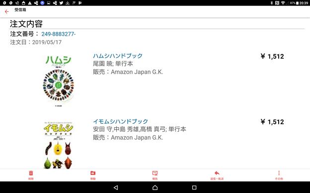 ハムシとイモムシのハンドブックをAmazonで注文しました。