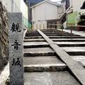 大阪 坂の町#8