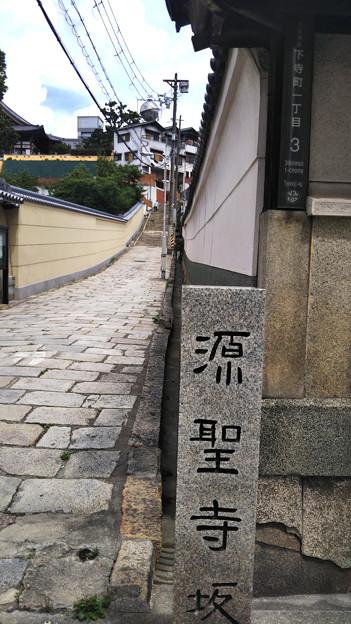 大阪 坂の町#10 源聖寺坂
