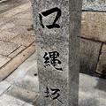 大阪 坂の町#14 口縄坂