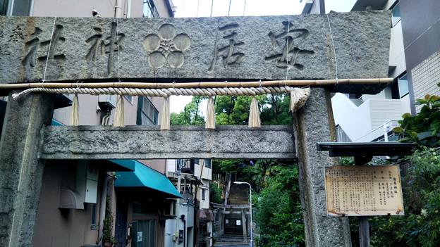 大阪 坂の町#20 安居神社