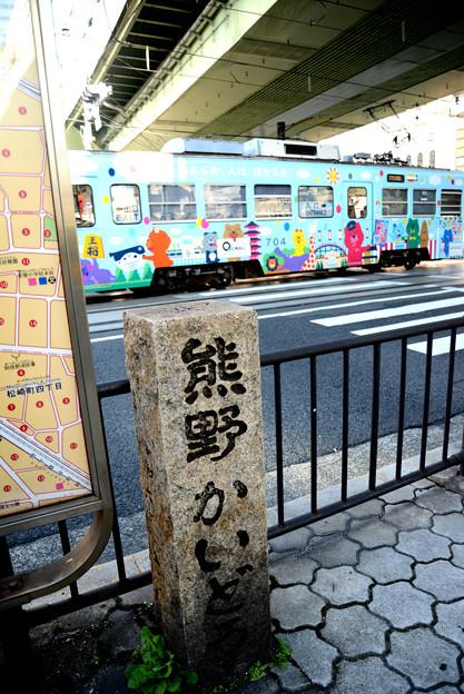 熊野街道 路面電車