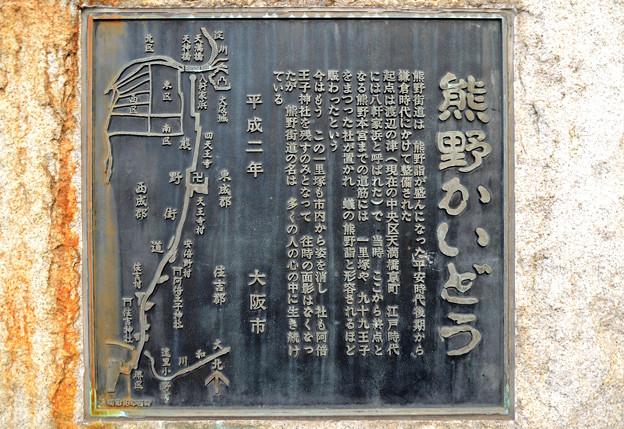 熊野街道 表示板