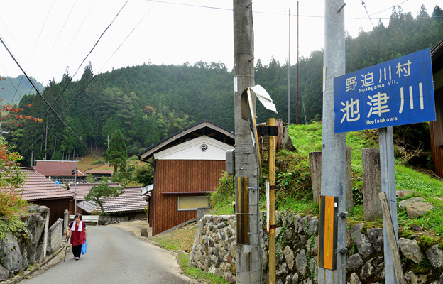わが愛する野迫川村#1