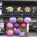 Photos: 皿そば処