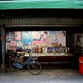 Photos: 薄暗い米屋