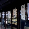 Photos: 和菓子司#2