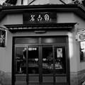 Photos: 茶舗