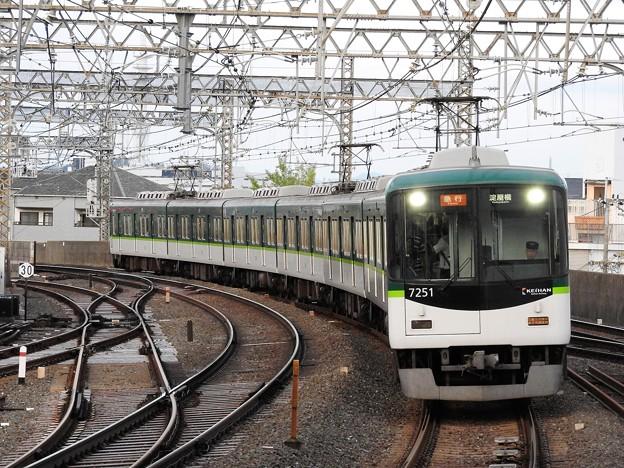 京阪7200系急行淀屋橋行き
