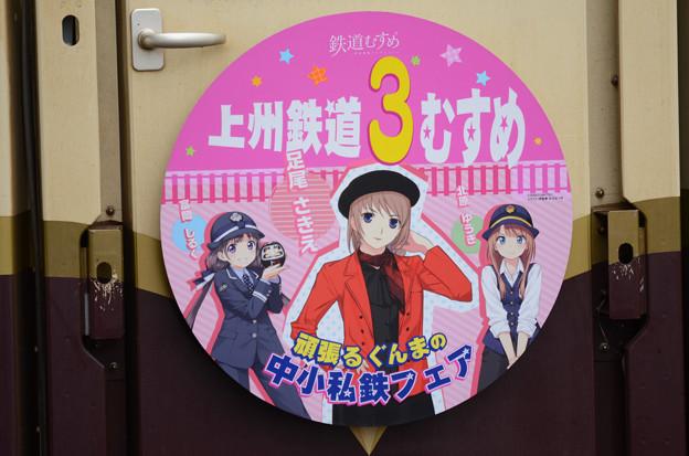 写真: 上州鉄道3むすめHM