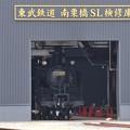 Photos: 東武鉄道南栗橋SL検修庫に修理中のC11 207号機