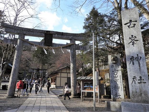 古峯神社・初詣