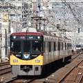 Photos: 京阪8000系特急淀屋橋行き
