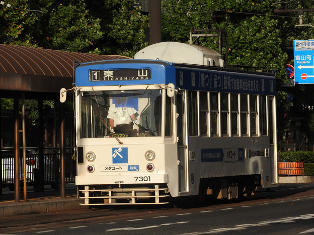 岡電7301