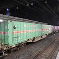 Photos: 福山通運コンテナ×2 4073レ