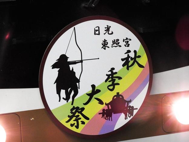 Photos: 臨時快速東照宮秋季大祭号HM