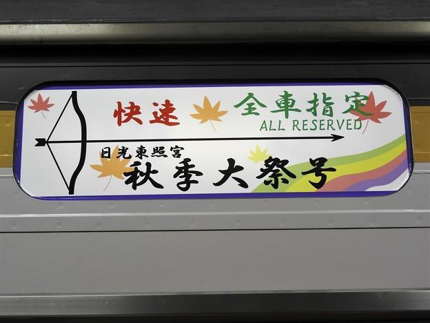 Photos: 臨時快速東照宮秋季大祭号方向幕
