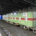 Photos: 福山通運コンテナ×2
