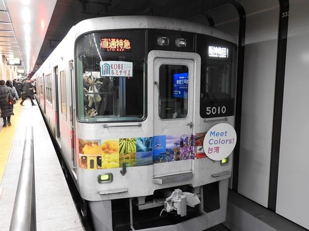 山陽5000系「Meet Colors! 台湾」号直通特急大阪梅田行き