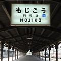 Photos: 門司港駅ホーム