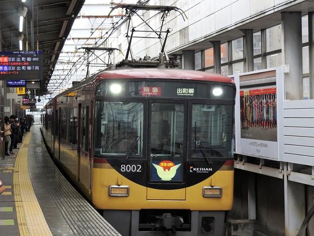 京阪8000系特急出町柳行き