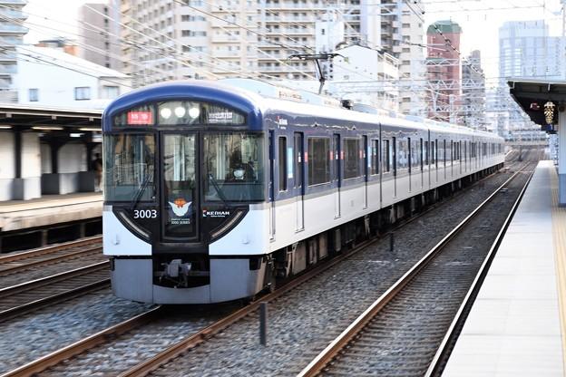 京阪3000系コンフォートサルーン特急
