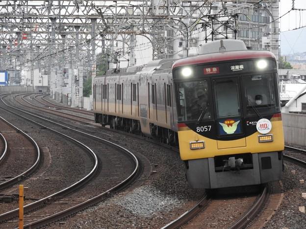 複々線を行く京阪8000系特急淀屋橋行き