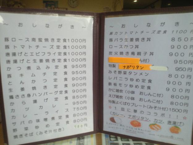 メニュー@のだ食堂