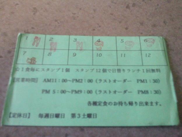 ポイントカード@のだ食堂
