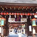 Photos: 2018.11.11(京都/上京区/護王神社/表門)