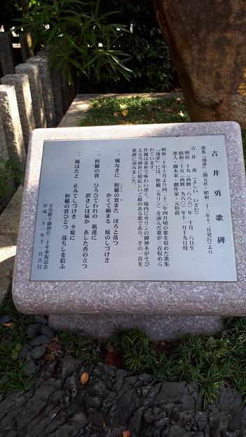 2018.11.11(京都/上京区/護王神社/吉井勇 歌碑-詳細)
