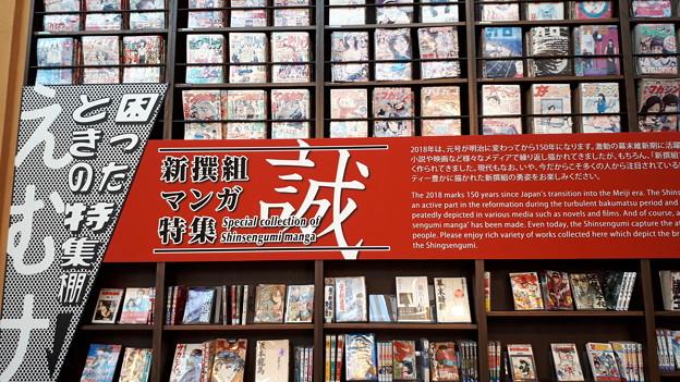 2018.11.11(京都国際マンガミュージアム/1F特集コーナー)